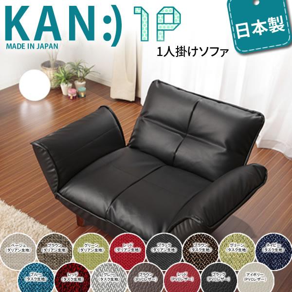 1人掛け ソファ リクライニング KAN 1Pブラック(PVCレザー) 樹脂脚S 150mm ローソファ モダン シンプル 西海岸 日本製