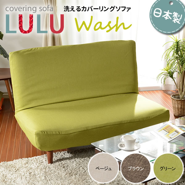 二人掛け ソファ ハイバック カバーリング LULU WASH ダリアン グリーン ソファ+カバーセット リクライニング 脚付き 日本製