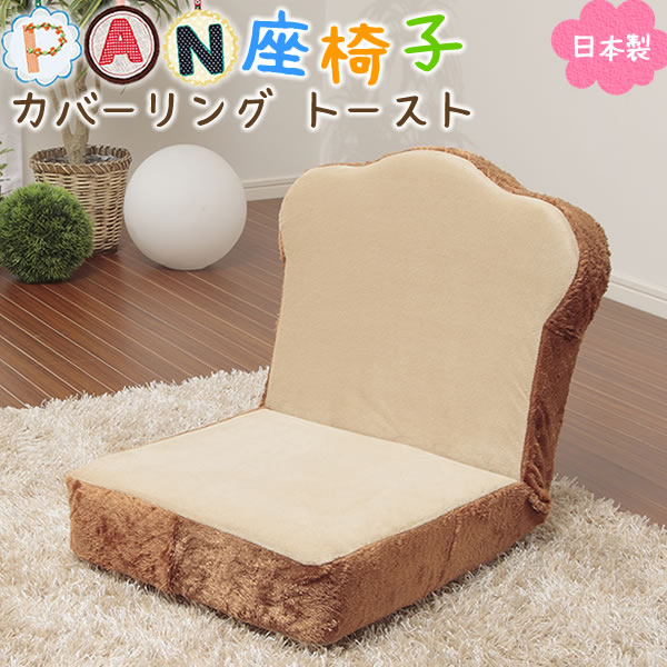 座椅子 食パン トースト座椅子 リクライニング かわいい 座いす フロアチェア リクライニングチェア 1人掛け コンパクト