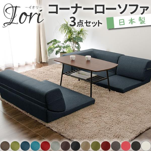 コーナー ローソファ 3点 セット IORI「和楽の庵」ネイビー(タスク生地) 1人掛け 二人掛け コーナー シンプル 新生活 日本製