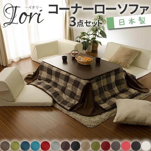 コーナー ローソファ 3点 セット IORI「和楽の庵」アイボリー(PVCレザー) 1人掛け 二人掛け コーナー シンプル 新生活 日本製