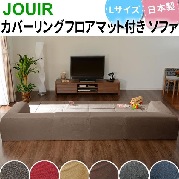 ソファ カバーリングソファ Lサイズ プレイマット付き JOUIR ジュイール ブラウン (テクノ生地) シンプル マット 日本製