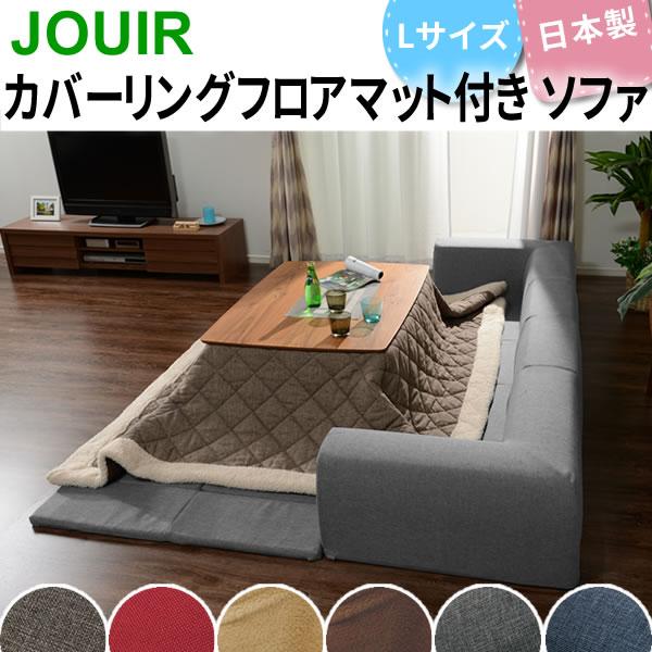 ソファ カバーリングソファ Lサイズ プレイマット付き JOUIR ジュイール アッシュグレー (デニム調) シンプル マット 日本製