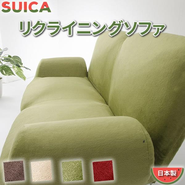 SUICA ソファ リクライニング 2人掛け 樹脂脚150mm A616 グリーン(テクノ生地) ポケットコイル シンプル かわいい 北欧 日本製 CT-10196-005