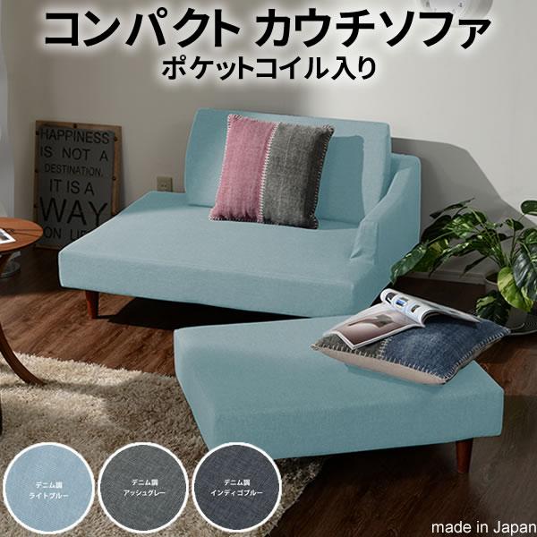 カウチソファー ポケットコイル入り SENAMI ライトブルー 樹脂脚S 150mmセナミ ソファ デニム 和楽 カウチソファ 日本製