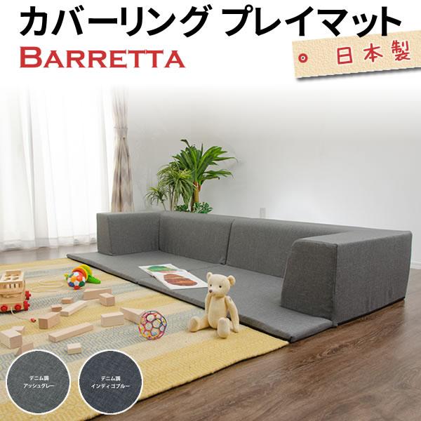 プレイマットソファ Barretta バレッタ アッシュグレー(デニム調) 2P 吸音効果 コーナーソファ 洗濯可能 日本製 CT-10201-001