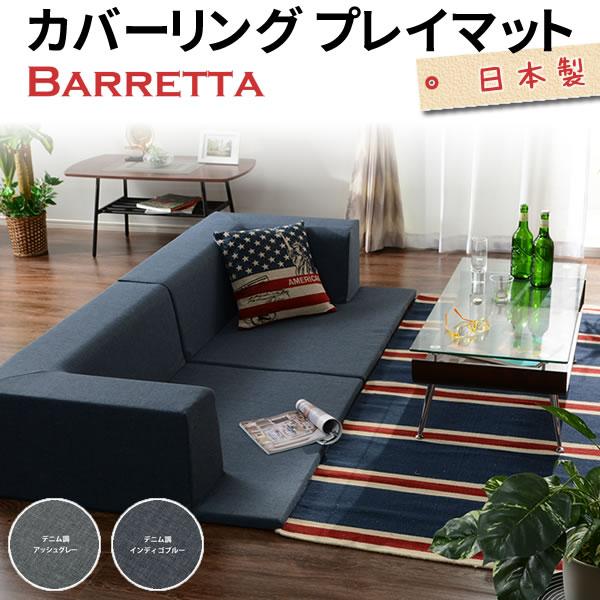プレイマットソファ Barretta バレッタ インディゴブルー(デニム調) 2P 吸音効果 コーナーソファ 洗濯可能 日本製