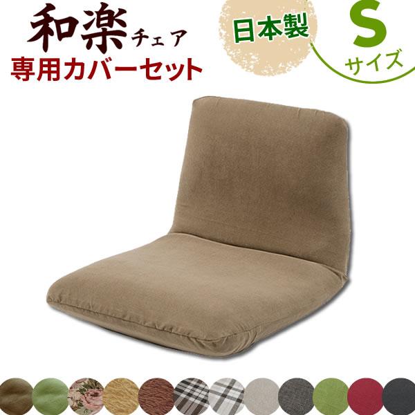 和楽チェアS_座椅子と専用カバーセット_サイクル_ブラウン