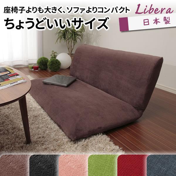 二人掛け 座椅子 リクライニング Libera リベラ ブラウン (テクノ生地)ソファー コンパクト 日本製