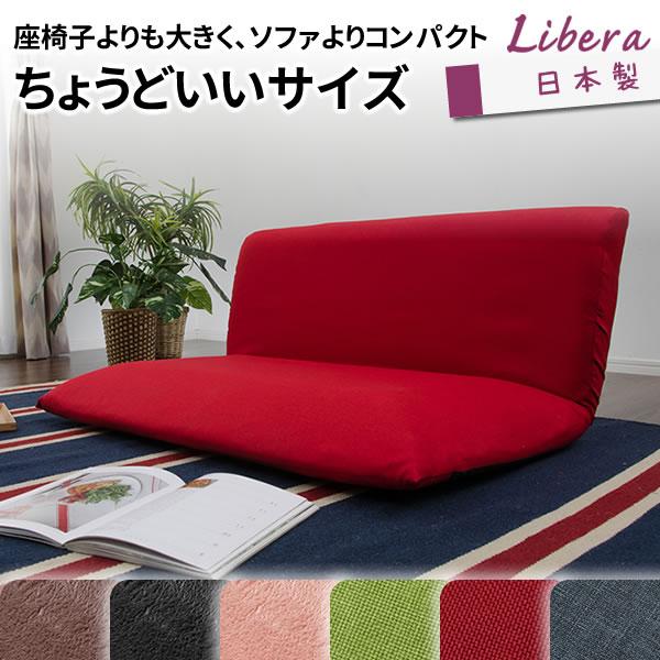 二人掛け 座椅子 リクライニング Libera リベラ レッド (ダリアン生地)ソファー コンパクト 日本製