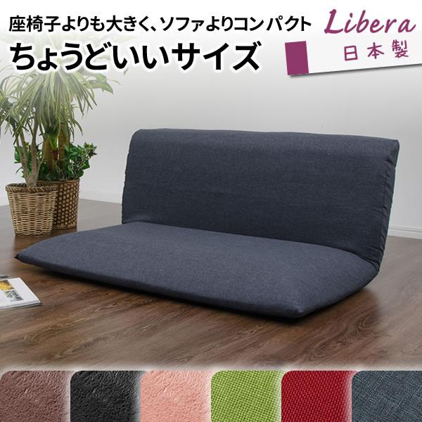 二人掛け 座椅子 リクライニング Libera リベラ インディゴブルー (デニム調)ソファー コンパクト 日本製