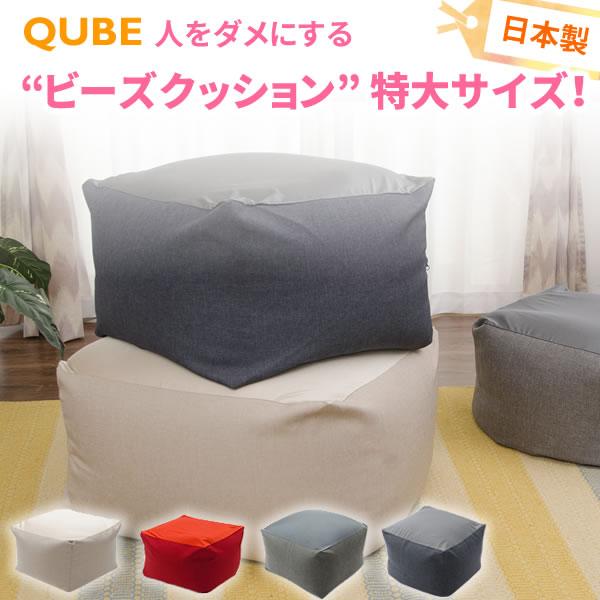 QUBE ビーズクッション XL ベージュ