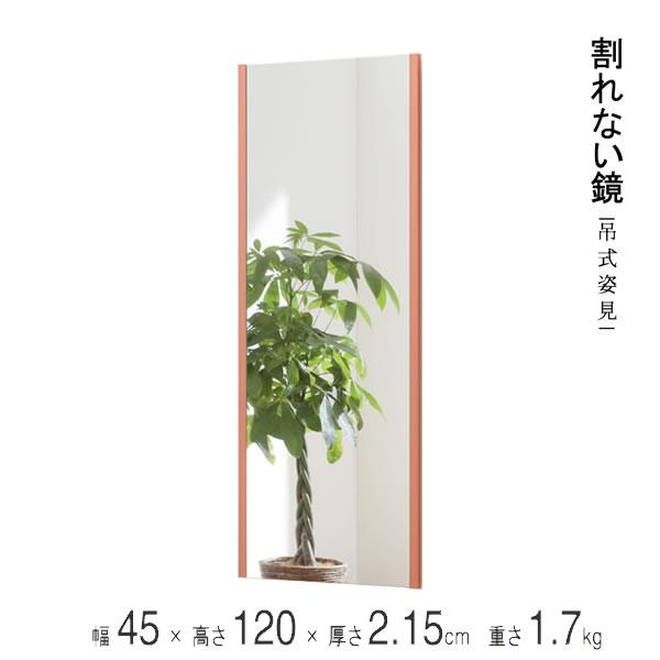 割れない鏡 吊式姿見 ミラー 太いフレーム ロゼ(レッド) 幅45×高さ120×厚さ2.15cm 重さ1.7kg リフェクスミラー 軽量 姿見 全身 壁掛け 吊り下げ スタンドミラー 日本製 NRM-2-R