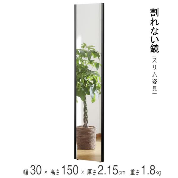 割れない鏡 スリム姿見 ミラー 太いフレーム ブラック 幅30×高さ150×厚さ2.15cm 重さ1.8kg リフェクスミラー 軽量 姿見 全身 壁掛け 吊り下げ スタンドミラー 日本製 NRM-3-B