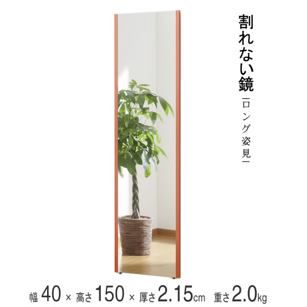 割れない鏡 ロング姿見 ミラー 太いフレーム ロゼ(レッド) 幅40×高さ150×厚さ2.15cm 重さ2.0kg リフェクスミラー 軽量 姿見 全身 壁掛け 吊り下げ スタンドミラー 日本製 NRM-4-R