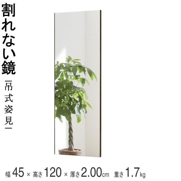 割れない鏡 吊式姿見 ミラー 細いフレーム オーク 幅45×高さ120×厚さ2cm 重さ1.7kg リフェクスミラー 軽量 姿見 全身 壁掛け 吊り下げ スタンドミラー 日本製 RM-2-MO
