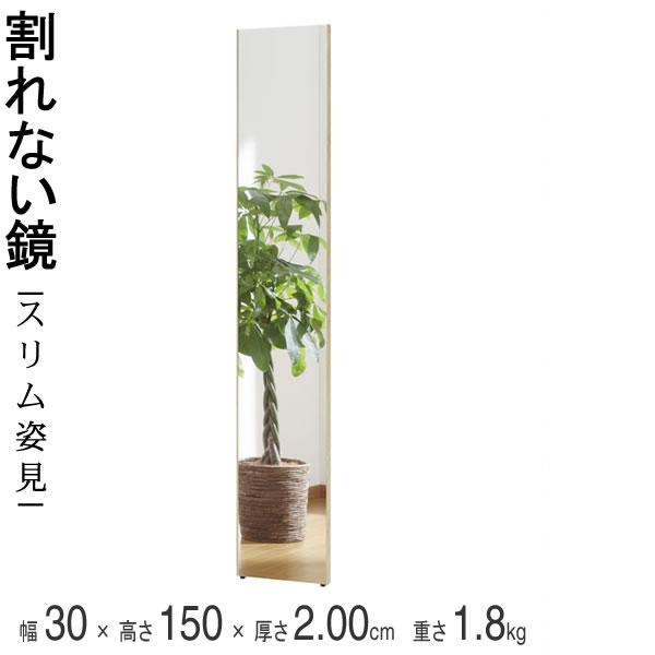 割れない鏡 スリム姿見 ミラー 細いフレーム メープル 幅30×高さ150×厚さ2cm 重さ1.8kg リフェクスミラー 軽量 姿見 全身 壁掛け 吊り下げ スタンドミラー 日本製 RM-3-MM