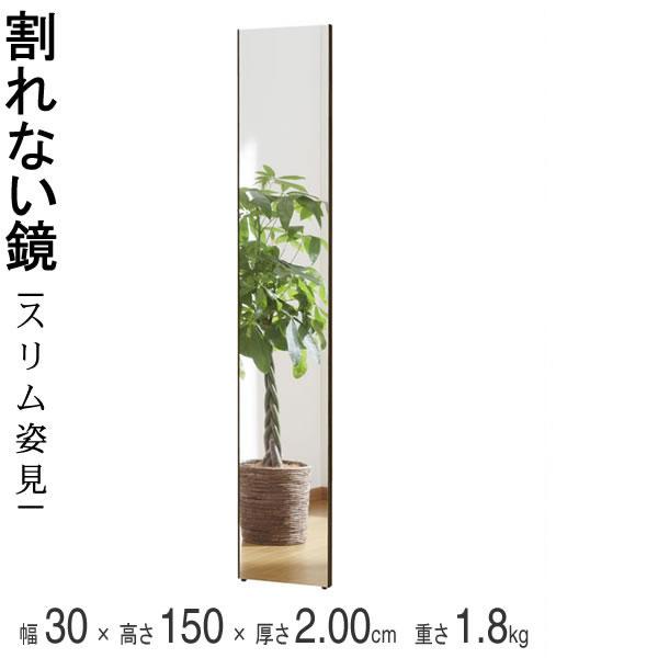 割れない鏡 スリム姿見 ミラー 細いフレーム オーク 幅30×高さ150×厚さ2cm 重さ1.8kg リフェクスミラー 軽量 姿見 全身 壁掛け 吊り下げ スタンドミラー 日本製 RM-3-MO