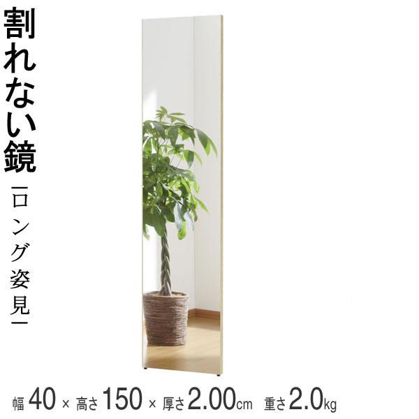 割れない鏡 ロング姿見 ミラー 細いフレーム メープル 幅40×高さ150×厚さ2cm 重さ2.0kg リフェクスミラー 軽量 姿見 全身 壁掛け 吊り下げ スタンドミラー 日本製 RM-4-MM