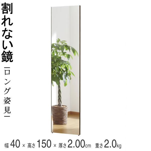 割れない鏡 ロング姿見 ミラー 細いフレーム オーク 幅40×高さ150×厚さ2cm 重さ2.0kg リフェクスミラー 軽量 姿見 全身 壁掛け 吊り下げ スタンドミラー 日本製 RM-4-MO