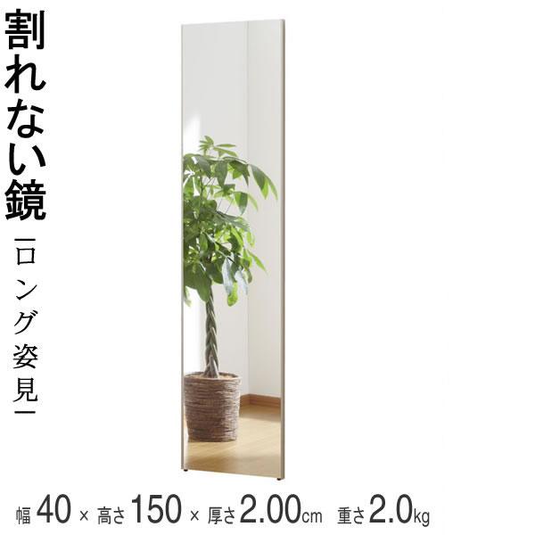 割れない鏡 ロング姿見 ミラー 細いフレーム シャンパンゴールド 幅40×高さ150×厚さ2cm 重さ2.0kg リフェクスミラー 軽量 姿見 全身 壁掛け 吊り下げ スタンドミラー 日本製 RM-4-SG