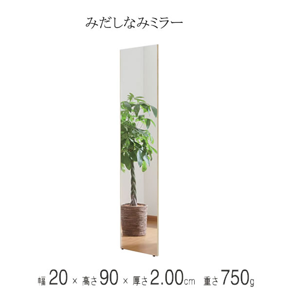 割れない鏡 みだしなみミラー 細いフレーム メープル 幅20×高さ90×厚さ2.00cm 重さ750g リフェクスミラー 軽量 姿見 全身 壁掛け 吊り下げ スタンドミラー 日本製 RM-40-MM