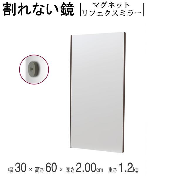 割れない鏡 ミラー マグネットタイプ フレーム 木目調オーク 幅30×高さ60×厚さ2cm 重さ1.2kg リフェクスミラー 軽量 姿見 全身 ネオジム磁石 壁 貼り付け 日本製 RMM-1-MO