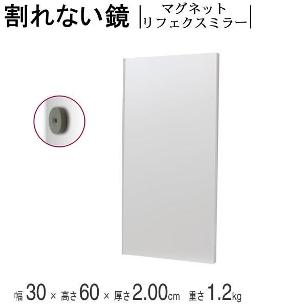 割れない鏡 ミラー マグネットタイプ フレーム シルバー 幅30×高さ60×厚さ2cm 重さ1.2kg リフェクスミラー 軽量 姿見 全身 ネオジム磁石 壁 貼り付け 日本製 RMM-1-S