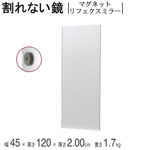 割れない鏡 ミラー マグネットタイプ フレーム シルバー 幅45×高さ120×厚さ2cm 重さ1.7kg リフェクスミラー 軽量 姿見 全身 ネオジム磁石 壁 貼り付け 日本製 RMM-2-S