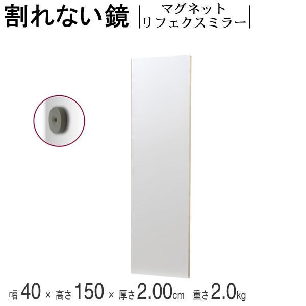 割れない鏡 ミラー マグネットタイプ フレーム 木目調メープル 幅40×高さ150×厚さ2cm 重さ2.0kg リフェクスミラー 軽量 姿見 全身 ネオジム磁石 壁 貼り付け 日本製 RMM-3-MM