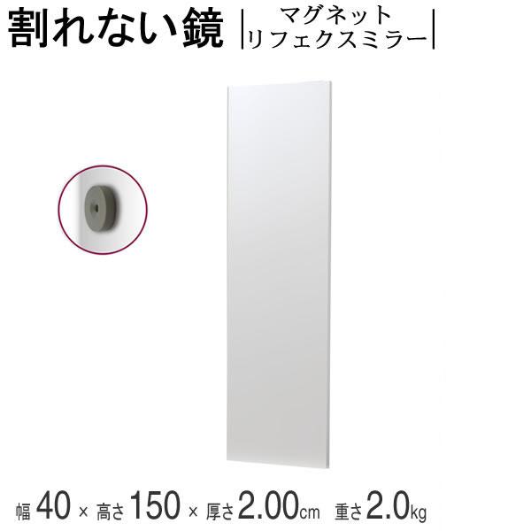 割れない鏡 ミラー マグネットタイプ フレーム シルバー 幅40×高さ150×厚さ2cm 重さ2.0kg リフェクスミラー 軽量 姿見 全身 ネオジム磁石 壁 貼り付け 日本製 RMM-3-S