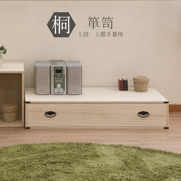 和の趣 桐 チェスト 1段 ベッド下 押入れ クローゼット収納 スタッキング 買い足し 積み重ね 箪笥 着物 浴衣 収納 完成品 日本製 NR-HI-0089
