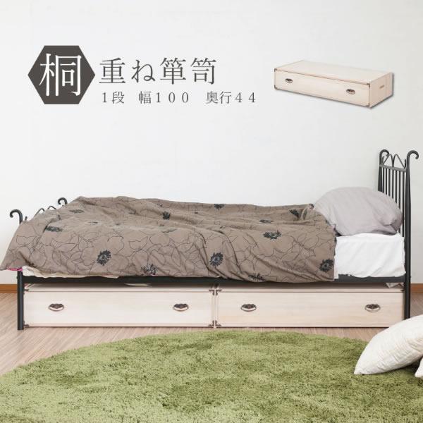 桐たんす 重ね箪笥 チェスト 幅100cm 奥行44cm 1段 キリ 和たんす 天然木 衣装ケース 引き出し 収納 整理 重ねる 完成品 日本製 NR-HI-0093