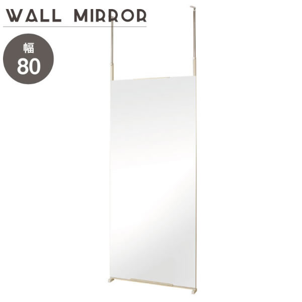 突っ張り壁面ミラー ワイド 幅80cm ホワイト 鏡 全身ミラー 姿見 壁掛け ルームミラー 省スペース ノンフレーム つっぱり すき間 NR-NJ-0085