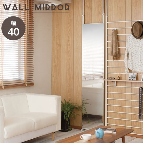 突っ張り壁面ミラー 幅40cm ホワイト 鏡 全身ミラー 姿見 壁掛け ルームミラー 省スペース ノンフレーム つっぱり すき間 NR-NJ-0514