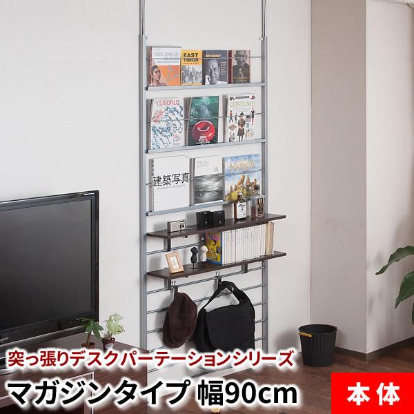 [本体] マガジンタイプ 幅90cm シルバー 間仕切り 飾る 見せる 掛ける 収納 ラック 簡単設置 突っ張りデスクパーテーションシリーズ NR-JO-0147
