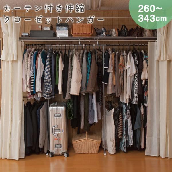 突っ張り式 カーテン付き 伸縮 クローゼットハンガー 大タイプ 幅260~343cm 突っ張り スーツ 衣類収納 目隠し 転倒防止 日本製 NR-NJ-0496