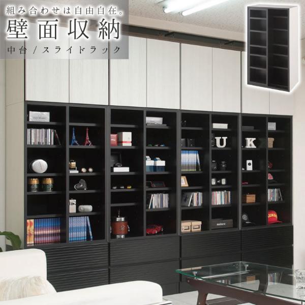 [本体 中台] 壁面収納シリーズ スライドラック 幅60cm ホワイトウォッシュ 組み替え 自由自在 完成品 日本製 NR-NO-0073