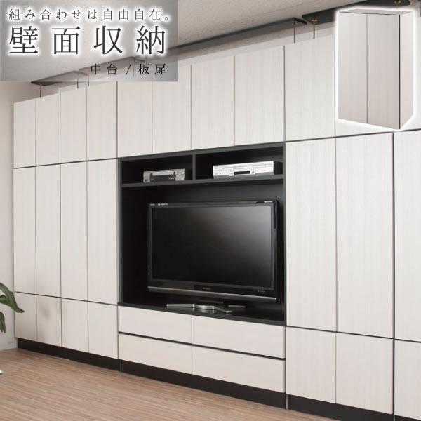 [本体 中台] 壁面収納シリーズ 板扉 幅60cm ホワイトウォッシュ 組み替え 自由自在 完成品 日本製 NR-NO-0074