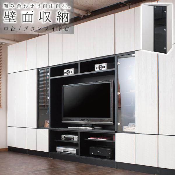 [本体 中台] 壁面収納シリーズ ダウンライト付キャビネット 右タイプ 幅60cm ホワイトウォッシュ 組み替え 自由自在 完成品 日本製 NR-NO-0077