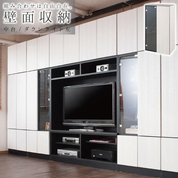 [本体 中台] 壁面収納シリーズ ダウンライト付キャビネット 左タイプ 幅60cm ホワイトウォッシュ 組み替え 自由自在 完成品 日本製 NR-NO-0078
