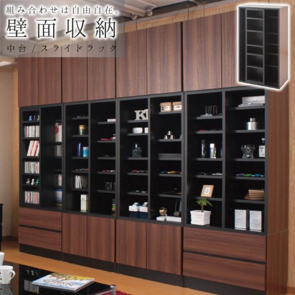 [本体 中台] 壁面収納シリーズ スライドラック 幅60cm チェリーブラウン 組み替え 自由自在 完成品 日本製 NR-NO-0087