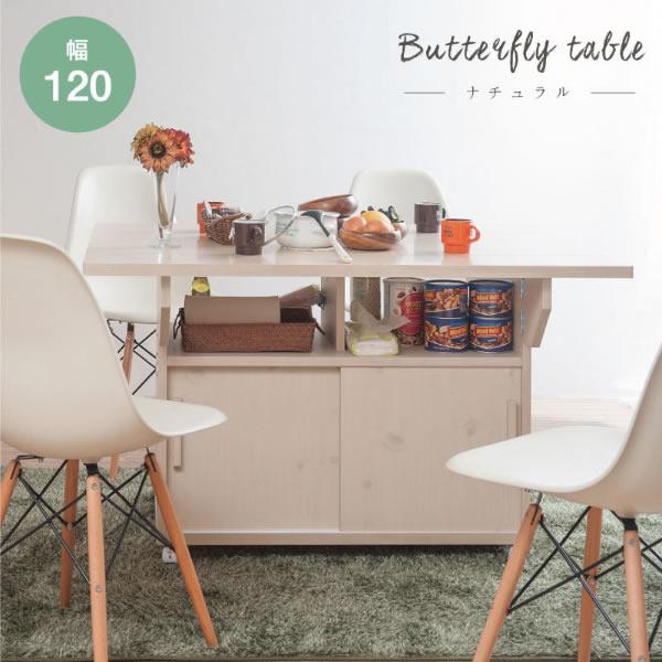 バタフライカウンター テーブル 幅119.5cm ホワイトウォッシュ キッチンカウンター 両バタ ダイニング 机 デスク 完成品 日本製 NR-NO-0106