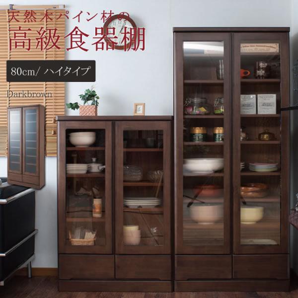 カップボード 天然木 パイン材 奥行すっきり スリムタイプ 幅80cm ハイタイプ ブラウン 薄型 食器棚 北欧 省スペース 日本製 NR-TE-0043KC