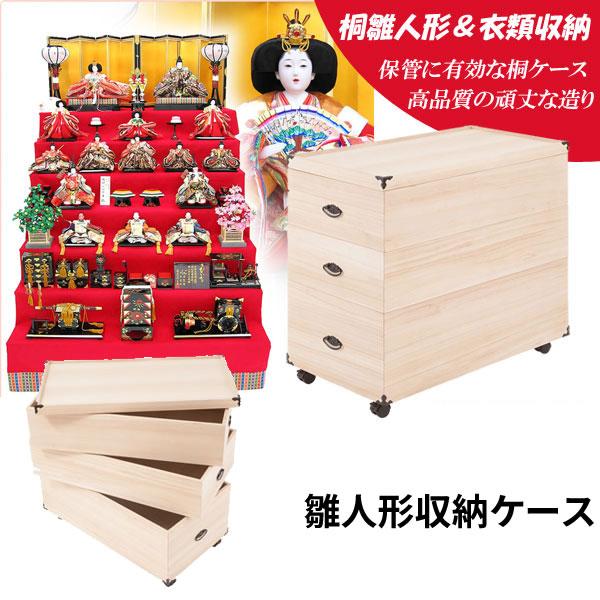 総桐 雛人形収納ケース 3段 高さ72.5cm 桐衣装箱 ケース たんす 箪笥 桐たんす 桐箪笥 キャスター付き 着物 浴衣 小物 収納 NR-GA-0015