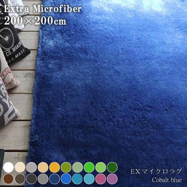 ラグ 洗える マット EXマイクロ ファイバー ラグマット MS300 コバルトブルー 200×200cm 正方形 全20色 滑り止め加工 床暖房対応 ホットカーペットカバー トシシミズMS300-167