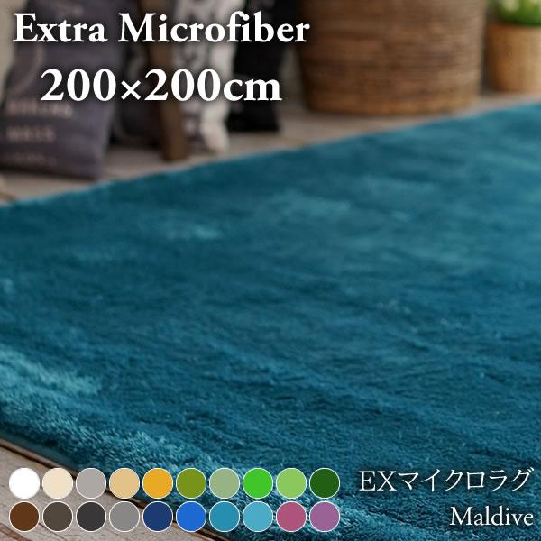 ラグ 洗える マット EXマイクロ ファイバー ラグマット MS300 モルディブ 200×200cm 正方形 全20色 滑り止め加工 床暖房対応 ホットカーペットカバー トシシミズMS300-168