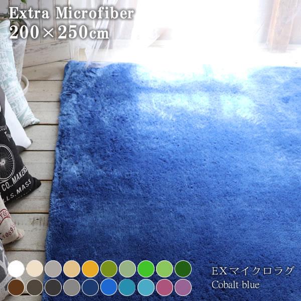 ホットカーペットカバー ファイバー 滑り止め加工 EXマイクロ 200×250cm トシシミズMS300-187 長方形 全20色 ラグ MS300 ラグマット 床暖房対応 コバルトブルー 洗える マット