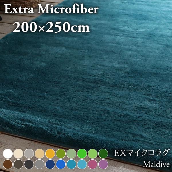 ラグ 洗える マット EXマイクロ ファイバー ラグマット MS300 モルディブ 200×250cm 長方形 全20色 滑り止め加工 床暖房対応 ホットカーペットカバー トシシミズMS300-188