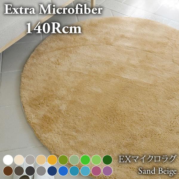 ラグ 洗える マット EXマイクロ ファイバー ラグマット MS300 サンドベージュ 140R cm 円形 丸型 全20色 滑り止め加工 床暖房対応 ホットカーペットカバー トシシミズMS300-39